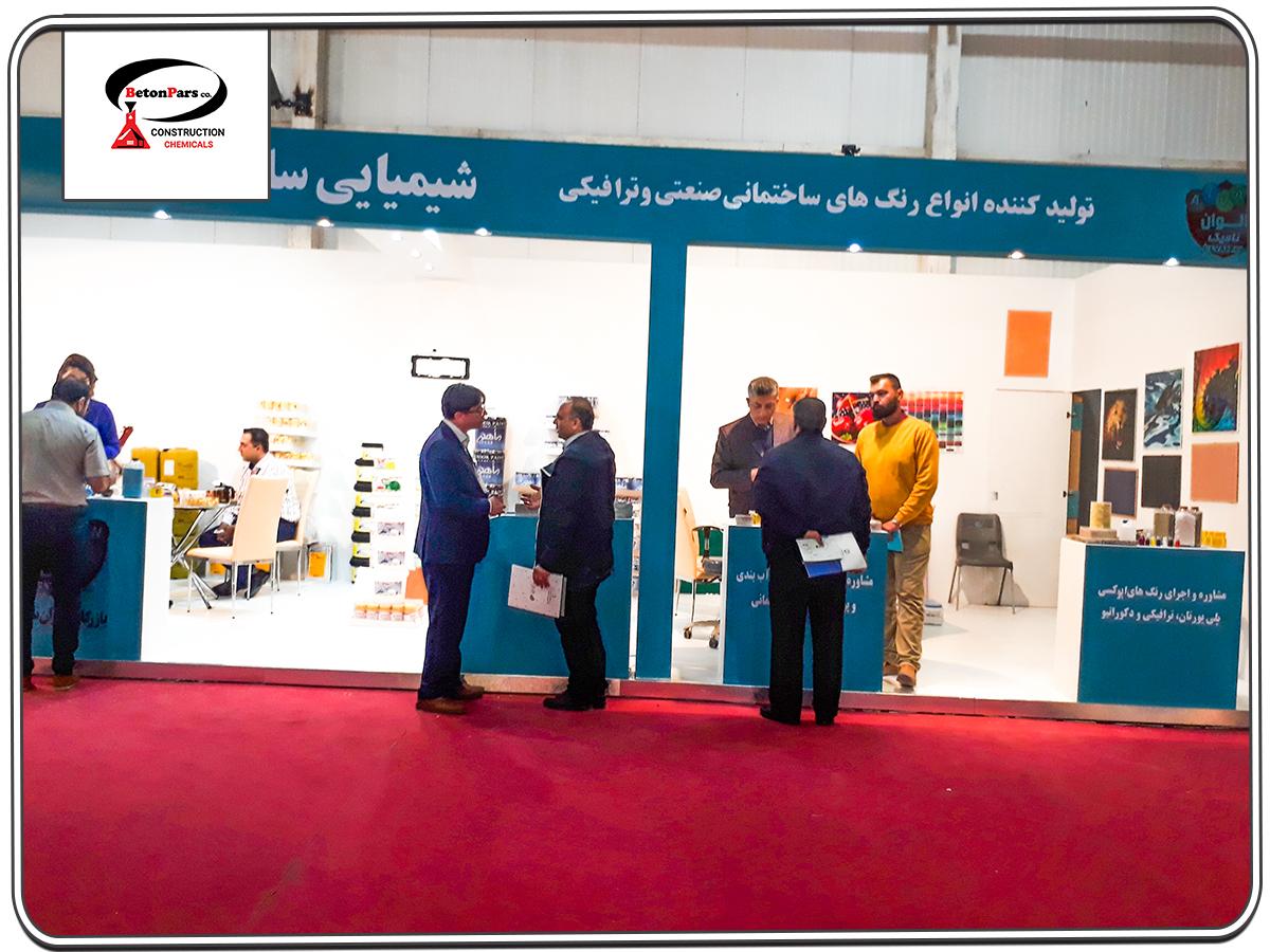 عکس نمایشگاه رنگ و رزین و افزودنی های بتن پارس در نمایشگاه بین المللی گلستان
