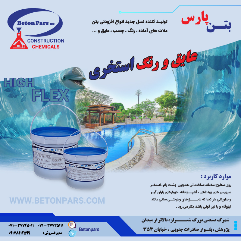 عایق ورنگ استخری هایفلکس بتن پارس در شیراز